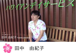 田中 由紀子