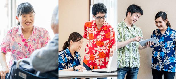 社会福祉法人征峯会 しらとりハワイアンデイ|スタッフ